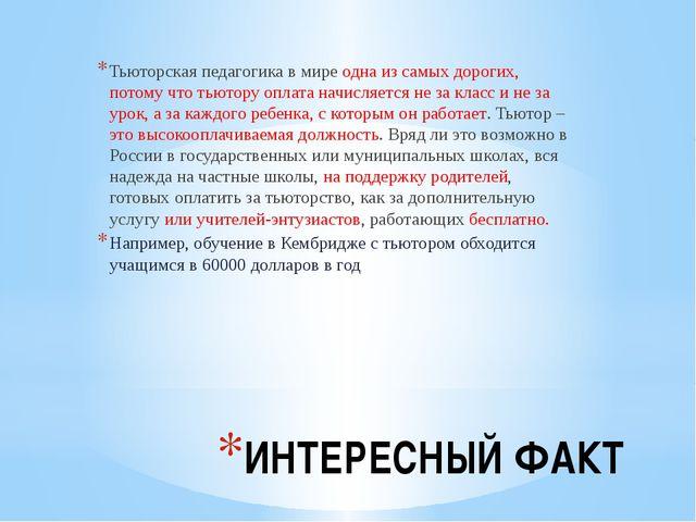 ИНТЕРЕСНЫЙ ФАКТ Тьюторская педагогика в мире одна из самых дорогих, потому чт...