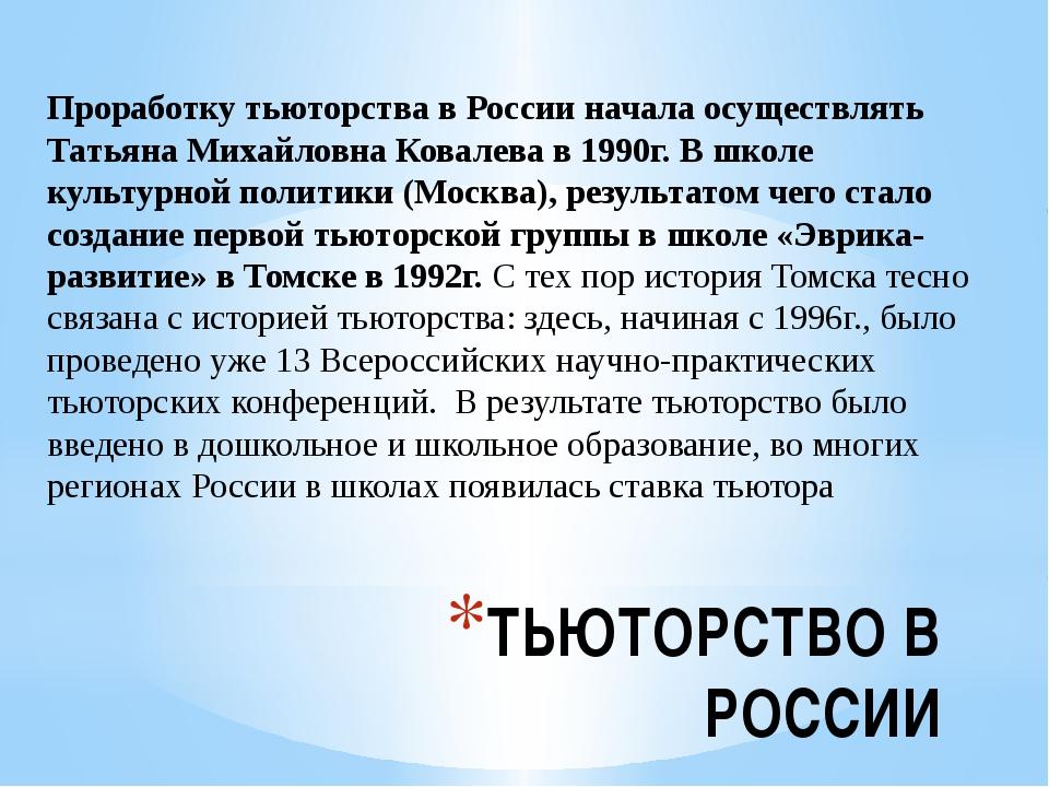 ТЬЮТОРСТВО В РОССИИ Проработку тьюторства в России начала осуществлять Татьян...