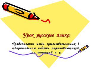Урок русского языка Правописание имён существительных в творительном падеже