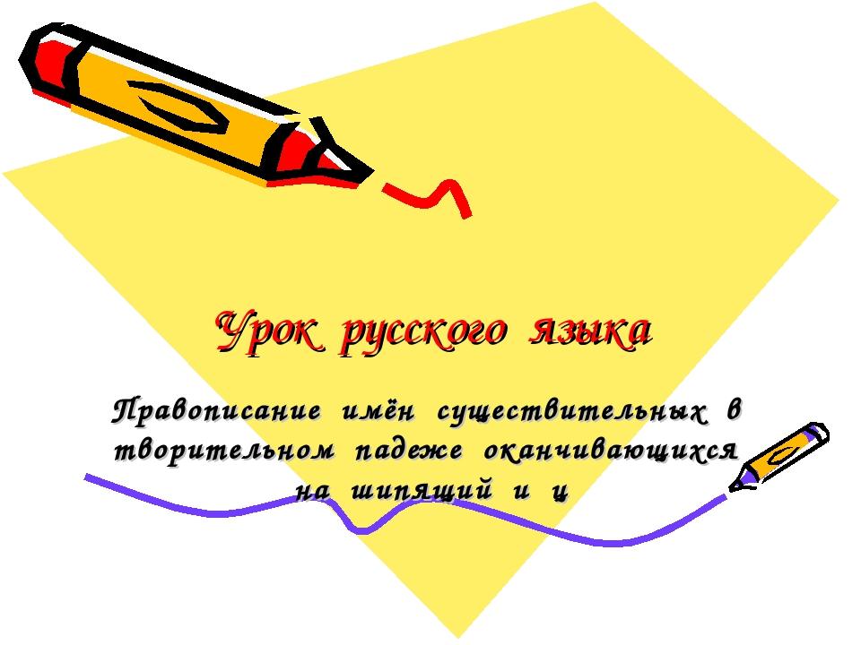 Урок русского языка Правописание имён существительных в творительном падеже...