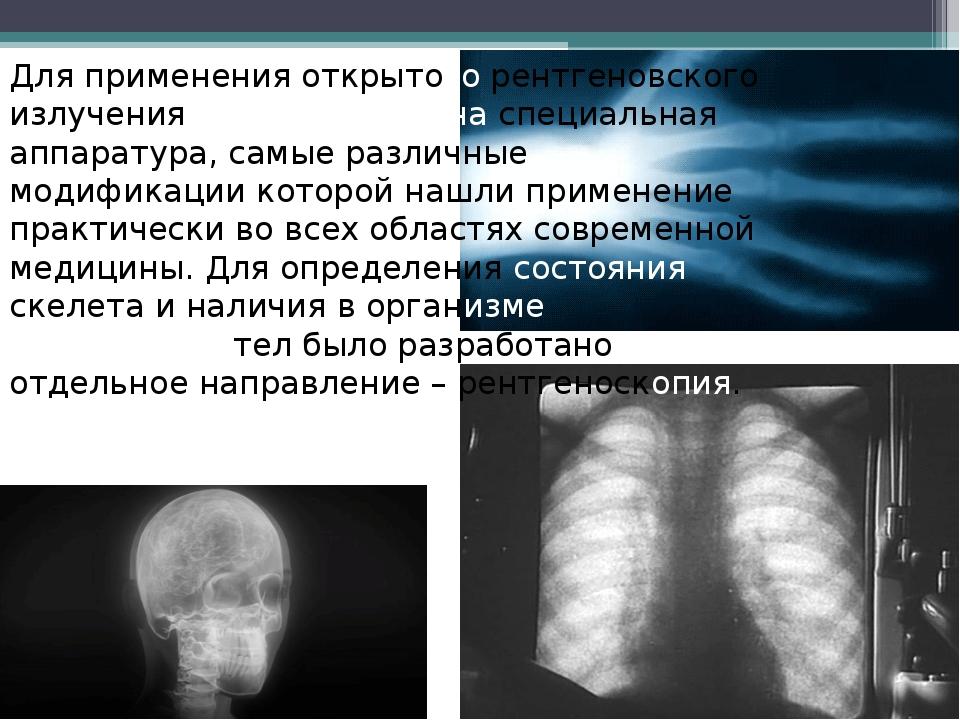 Для применения открытого рентгеновского излучения была изобретена специальная...