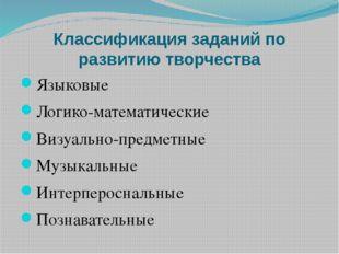 Классификация заданий по развитию творчества Языковые Логико-математические В