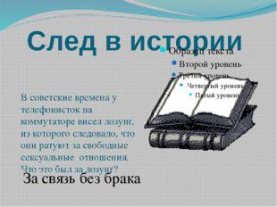 След в истории В советские времена у телефонисток на коммутаторе висел лозунг