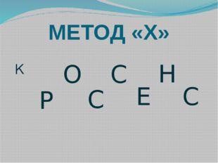 МЕТОД «Х» К Р О С С Е Н С