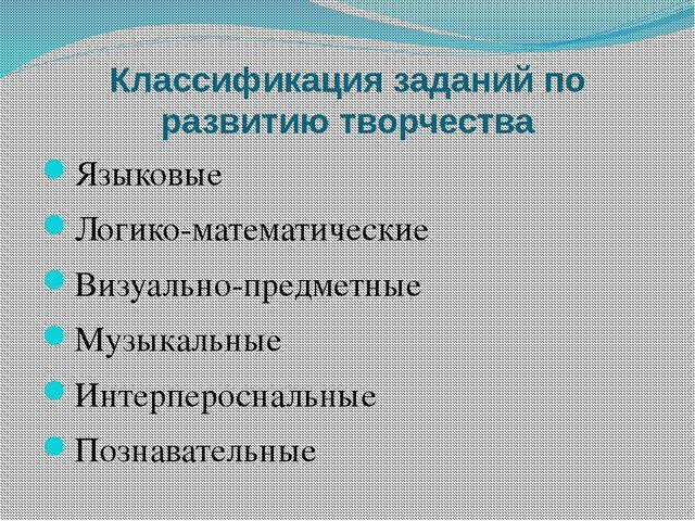 Классификация заданий по развитию творчества Языковые Логико-математические В...