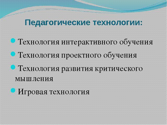 Педагогические технологии: Технология интерактивного обучения Технология прое...