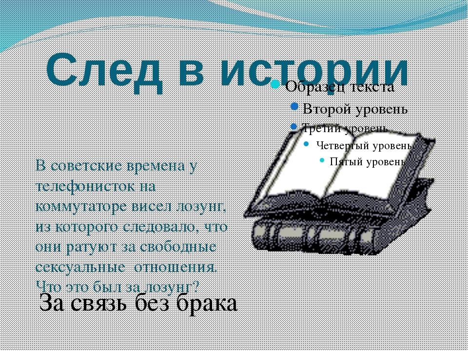 След в истории В советские времена у телефонисток на коммутаторе висел лозунг...