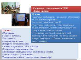 11 Социокультурная тематика УМК «Enjoy English» 11 класс Образование в США и