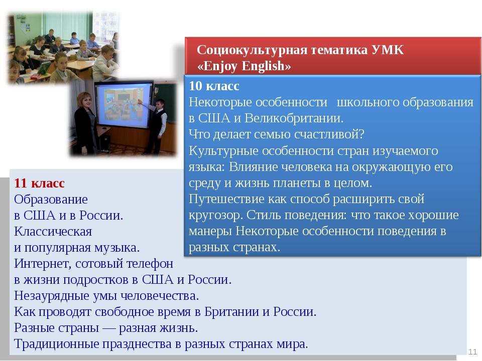 11 Социокультурная тематика УМК «Enjoy English» 11 класс Образование в США и...