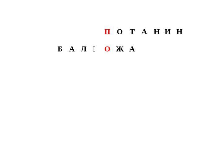 ПОТАНИН БАЛҒОЖА