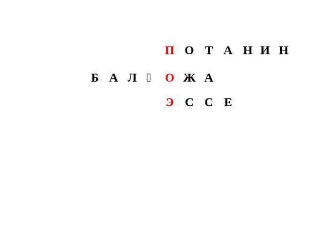 ПОТАНИН БАЛҒОЖА ЭССЕ