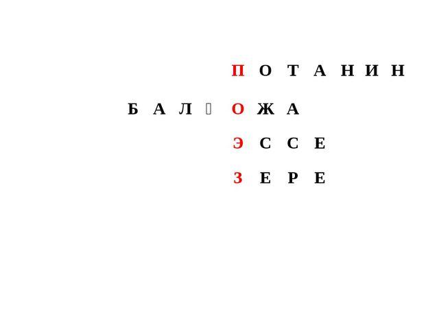 ПОТАНИН БАЛҒОЖА ЭССЕ ЗЕРЕ