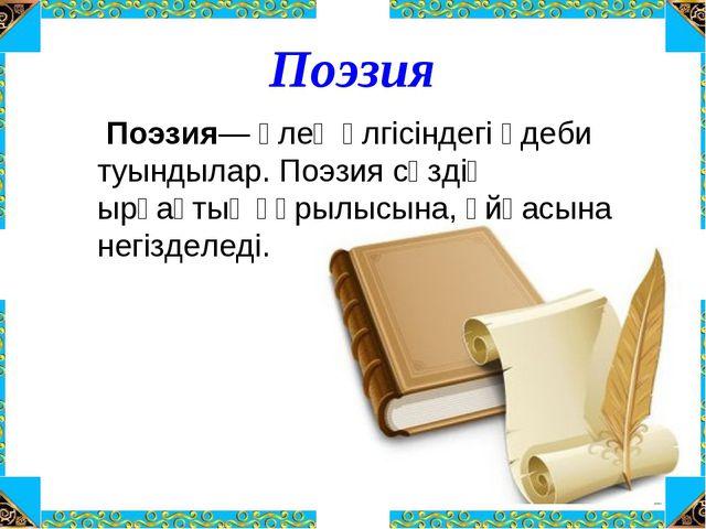 Поэзия Поэзия— өлең үлгісіндегі әдеби туындылар. Поэзия сөздің ырғақтық құрыл...