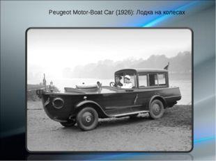 Peugeot Motor-Boat Car (1926): Лодка на колесах