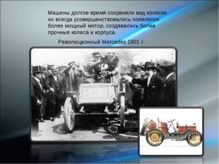 Машины долгое время сохраняли вид колясок но всегда усовершенствовались появл