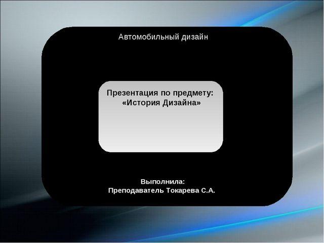 А Автомобильный дизайн Презентация по предмету: «История Дизайна» Выполнила:...