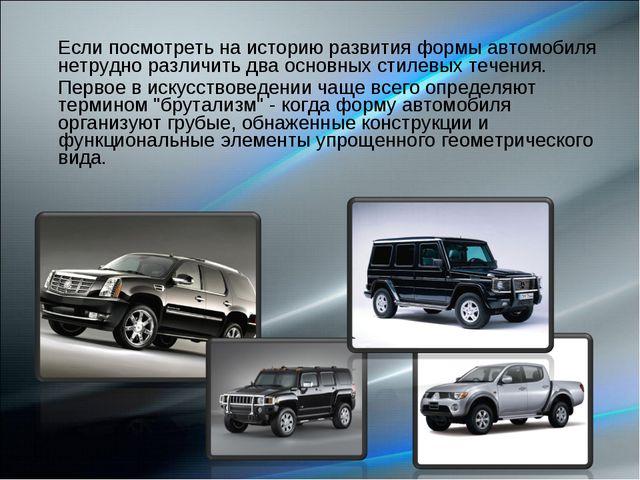 Если посмотреть на историю развития формы автомобиля нетрудно различить два...