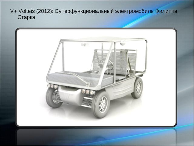 V+ Volteis (2012): Суперфункциональный электромобиль Филиппа Старка