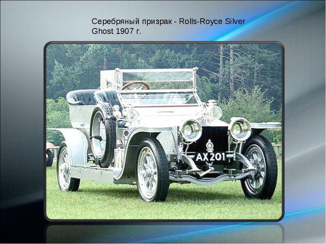 Серебряный призрак - Rolls-Royce Silver Ghost 1907 г.