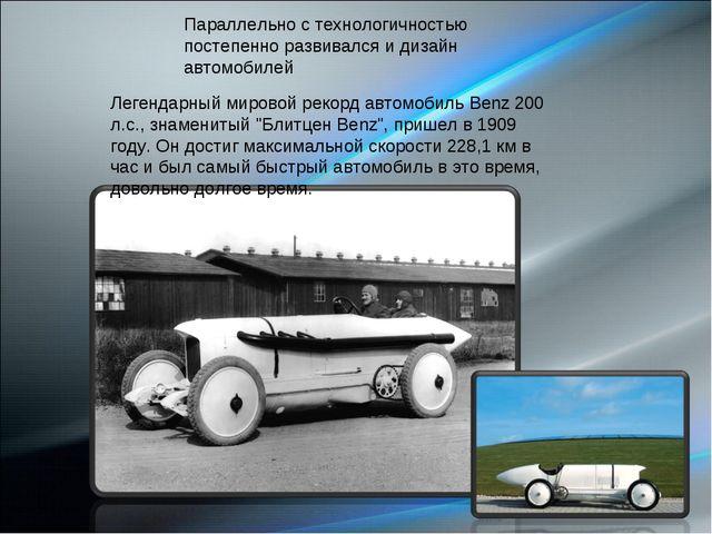 Параллельно с технологичностью постепенно развивался и дизайн автомобилей Лег...