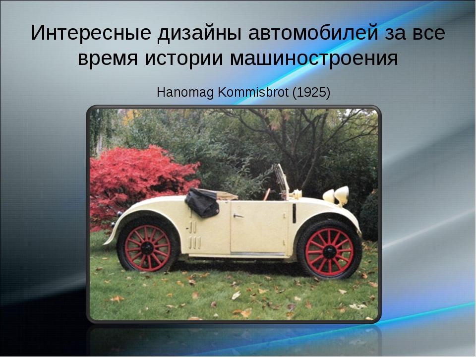 Интересные дизайны автомобилей за все время истории машиностроения Hanomag Ko...