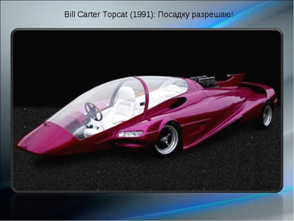 Bill Carter Topcat (1991): Посадку разрешаю!