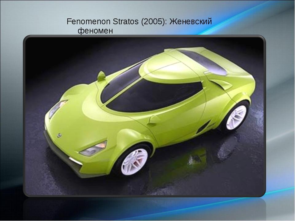 Fenomenon Stratos (2005): Женевский феномен
