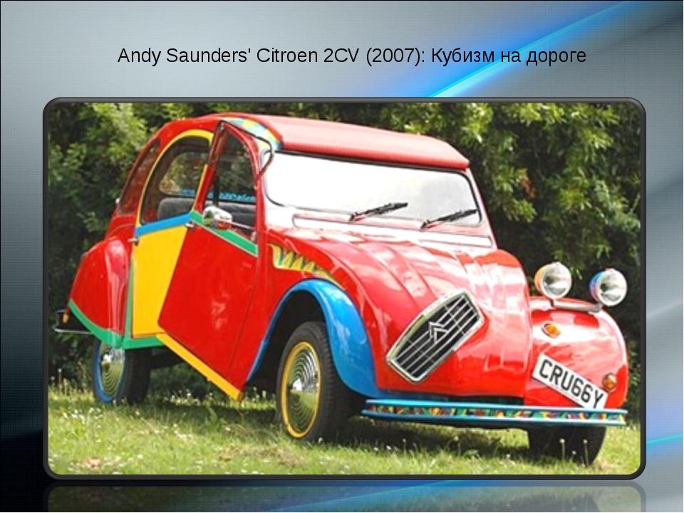 Andy Saunders' Citroen 2CV (2007): Кубизм на дороге