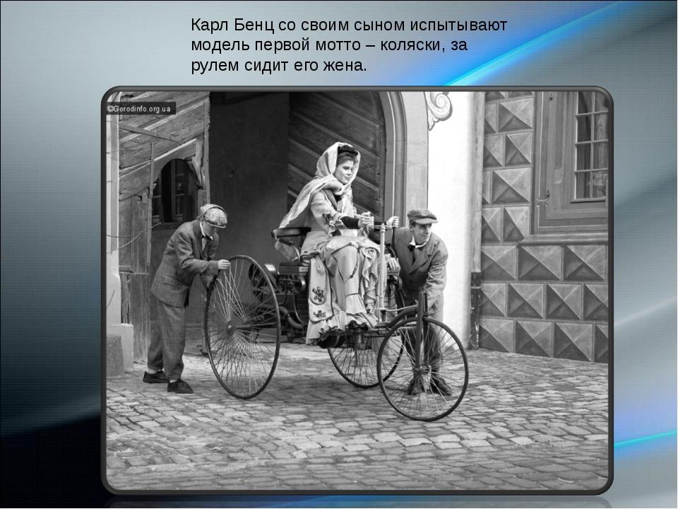 Карл Бенц со своим сыном испытывают модель первой мотто – коляски, за рулем с...
