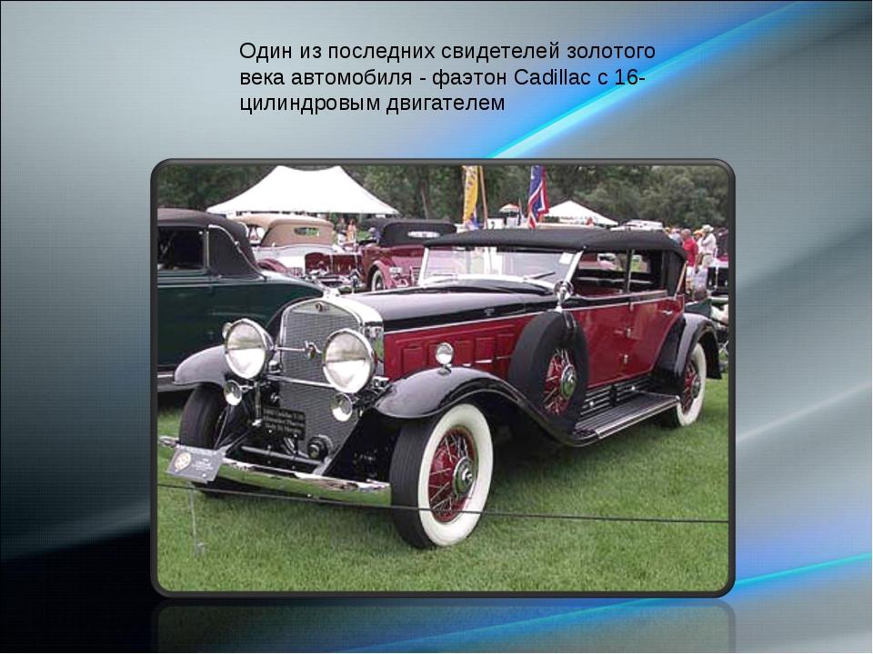 Один из последних свидетелей золотого века автомобиля - фаэтон Cadillac с 16-...