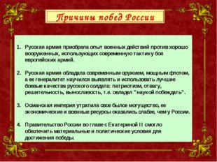 Русская армия приобрела опыт военных действий против хорошо вооруженных, исп