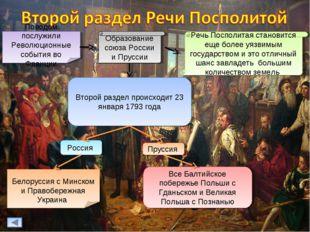 Поводом послужили Революционные события во Франции Образование союза России и