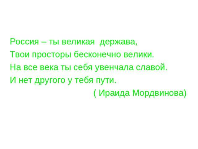 Россия – ты великая держава, Твои просторы бесконечно велики. На все века ты...