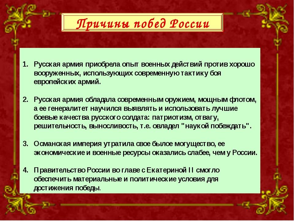 Русская армия приобрела опыт военных действий против хорошо вооруженных, исп...