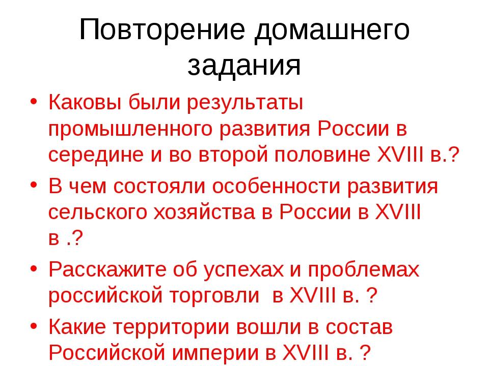 Повторение домашнего задания Каковы были результаты промышленного развития Ро...
