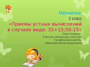 Математика 2 класс «Приемы устных вычислений в случаях вида: 35+15;50-15» По
