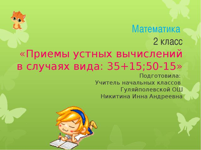 Математика 2 класс «Приемы устных вычислений в случаях вида: 35+15;50-15» По...