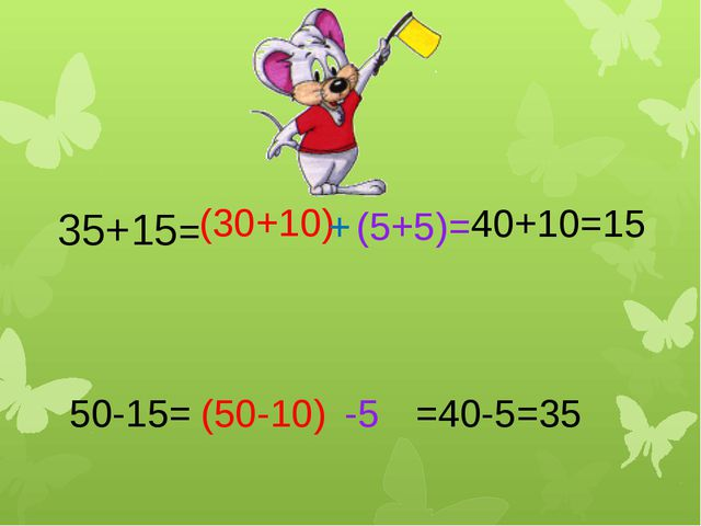 73+17= 90 80-17= 63 90см 35см+55см= 37+23= 60 60-23= 37 24см+36см= 60см Лена...