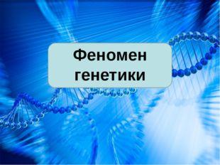 Феномен генетики