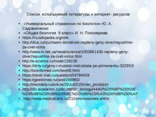 Список используемой литературы и интернет- ресурсов: «Универсальный справочни
