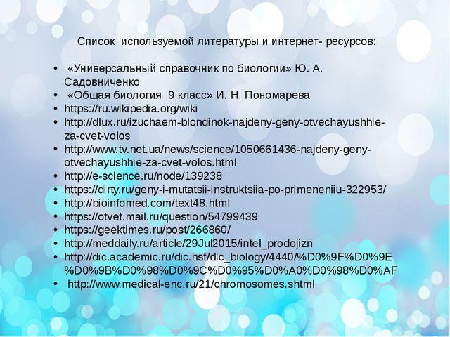 Список используемой литературы и интернет- ресурсов: «Универсальный справочни...