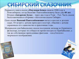 Первая его книга сказок «Омулевая бочка» вышла 1968 году в Новосибирске, когд