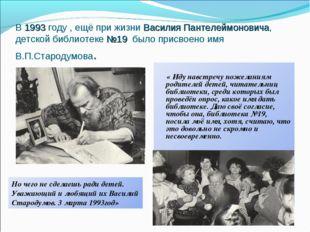 В 1993 году , ещё при жизни Василия Пантелеймоновича, детской библиотеке №19