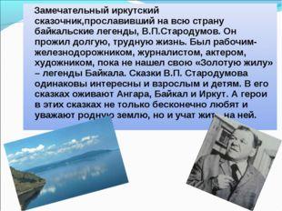 Замечательный иркутский сказочник,прославивший на всю страну байкальские лег