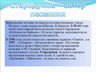 Байкальские мотивы он вписал и в свои песенные стихи. Музыку к ним написали Б