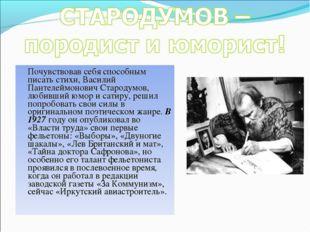 Почувствовав себя способным писать стихи, Василий Пантелеймонович Стародумов