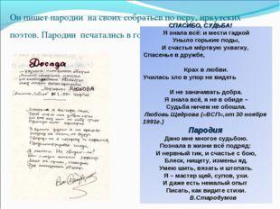 Он пишет пародии на своих собратьев по перу, иркутских поэтов. Пародии печата