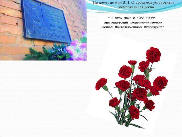 На доме где жил В.П. Стародумов установлена мемориальная доска