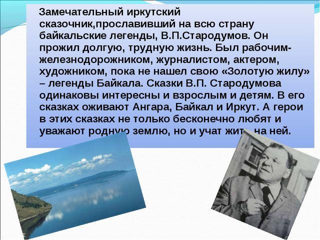 Замечательный иркутский сказочник,прославивший на всю страну байкальские лег...