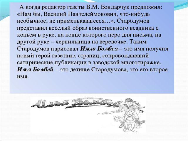 А когда редактор газеты В.М. Бондарчук предложил: «Нам бы, Василий Пантелейм...